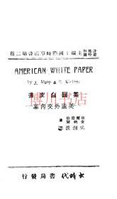 【复印件】美国白皮书——美国外交内幕