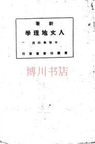 【复印件】人文地理学