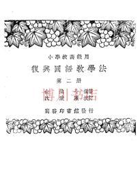 【复印件】小学校高级用复兴国语教学法第二册