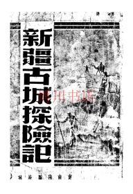 【复印件】新疆古城探险记