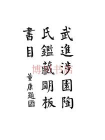 【复印件】武进涉园陶氏鉴藏明板书目