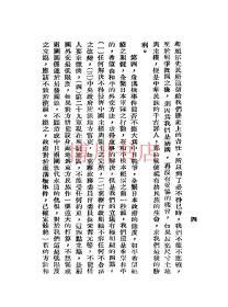 【复印件】华北抗日战记