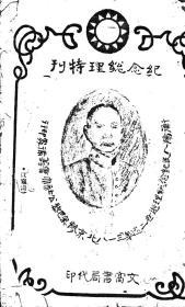 【复印件】纪念总理特刊