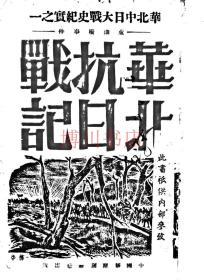 【复印件】华北抗日战说  (第八版)