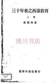 【复印件】三十年来之西康教育(上卷)