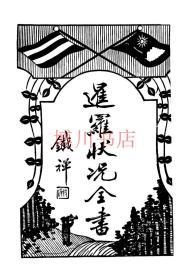 【复印件】暹罗状况全书