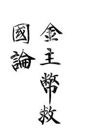 【复印件】金主币救国论