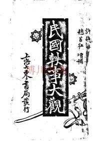 【复印件】民国轶事大观