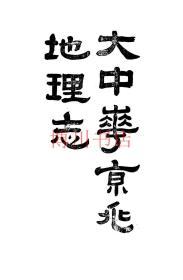 【复印件】大中华京兆地理志