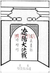 【复印件】遼陽大決戦[辽阳大决战]