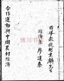 【复印件】合作运动与中国农村经济
