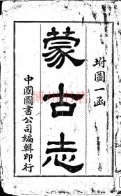 【复印件】蒙古志