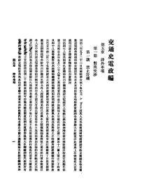 【复印件】交通史电政编