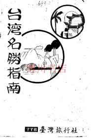 【复印件】台湾名胜指南