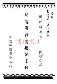 【复印件】明清两代滇籍谏官录