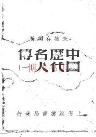 【复印件】中国历代名人传(一)