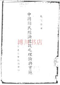 【复印件】中国国民经济建设之理论与实施
