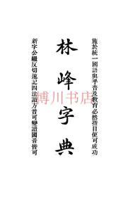 【复印件】林峰字典