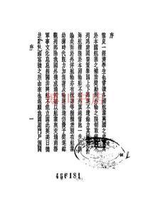 【复印件】被侵害之中国航权