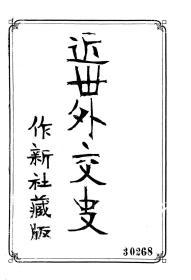 【复印件】近史外交史
