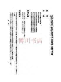 【复印件】湖南全省保安经费稽核报告书