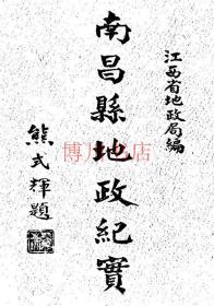 【复印件】南昌县地政纪实