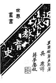 【复印件】近代教育史