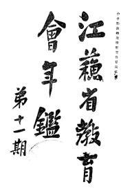 【复印件】江苏省教育会年鉴 第十一期