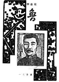 【复印件】纪念中国文化巨人鲁迅