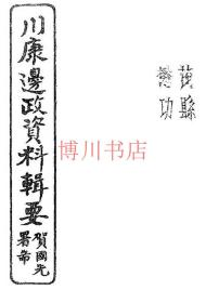 【复印件】茂县概况资料辑要
