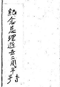 【复印件】纪念总理逝世二周年专号