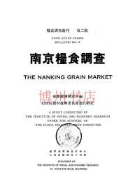 【复印件】南京粮食调查