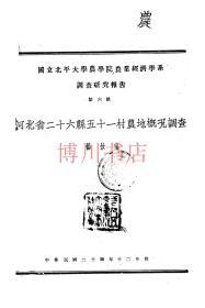 【复印件】河北省二十六县五十一村农地概况调查