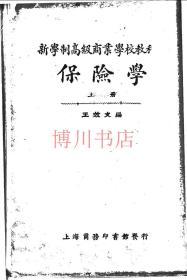 【复印件】新学制高级商业学校教科书 保险学 上册