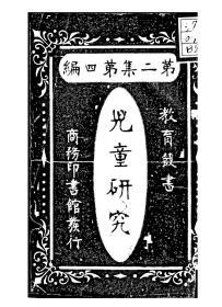 【复印件】教育丛书第二集第四编儿童研究
