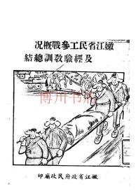 【复印件】嫩江省民工参战概况及经验教训总结