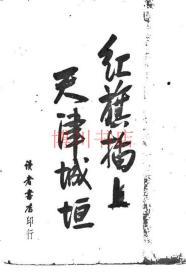 【复印件】红旗插上天津城垣