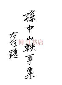 【复印件】孙中山轶事集