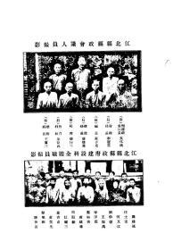 【复印件】江北县建设特刊