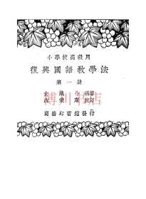 【复印件】小学校高级用复兴国语教学法第一册