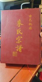 古邑桃源朱氏宗谱 六修合订本(今宿迁市泗阳县)
