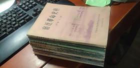 宿迁革命史料(八、九、十、十一、十二、十四),宿迁革命大事记(1919-1949),宿迁风云录8册合售