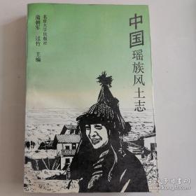 中国瑶族风土志