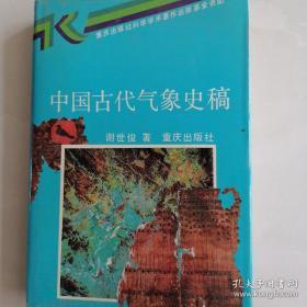 中国古代气象史稿