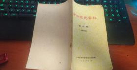 徐州党史资料第五辑  内有笔迹