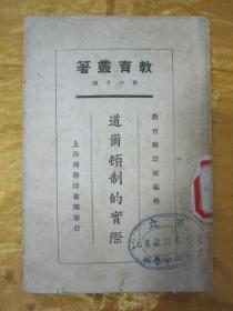 """极稀见民国初版一印""""教育杂志十六周年汇刊""""《道尔顿制的实际》(教育丛箸 第三十种),教育杂志社 编辑,平装一册全。""""上海商务印书馆""""民国十四年(1925)七月,初版一印刊行。此为民国时期教育学经典丛书,后附""""教育丛著""""图书目录,版本罕见,品如图。"""