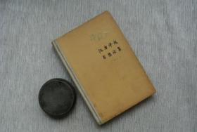 【布脊精装】汉唐佛教思想论集【他藏书,1981一版一印,品不错,实物图片,现货供应,多图参考。】