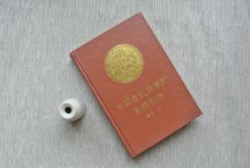 【精装】中国古代哲学和自然科学【私藏书,1989一版一印,书善品美,实物图片,多实物图片,供下单参考。】