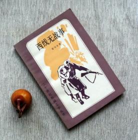 西线无战事(二十世纪外国文学丛书)【私藏书,1983一版一印,书善品美,实物图片,多实物图片,供下单参考。】