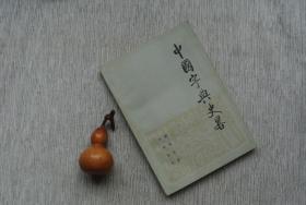 中国字典史略【私藏书,1983一版一印,书善品美,九五品++,实物图片,多实物图片,供下单参考。】